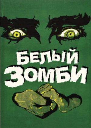 Белый зомби (White Zombie 1932)