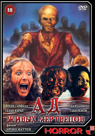 Ад живых мертвецов (Hell of the Living Dead / Virus) 1980