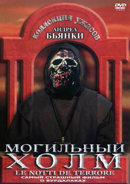 Могильный холм (Le notti del terrore / The nights of Terror) (1981)