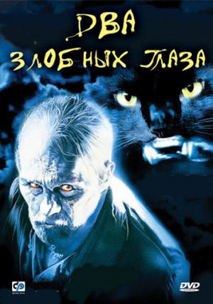 Два злобных глаза (Due occhi diabolici) (1989)