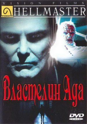 Властелин ада (Hellmaster) (1992)