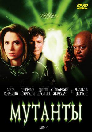 Мутанты / Мимикрия (Mimic) (1997)