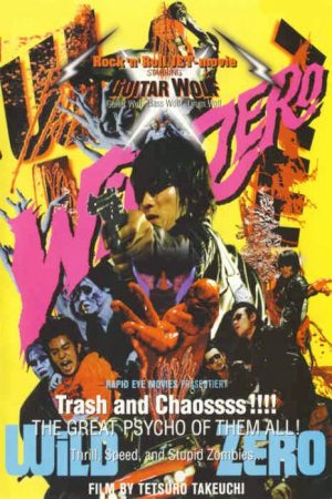 Дикий ноль (Wild Zero) (1999)
