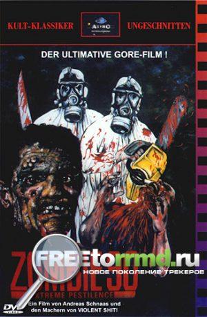 Зомби 90-х: Экстремальная эпидемия (Zombie '90: Extreme Pestilence) (1991)
