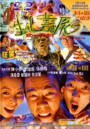 Био-зомби (Sun faa sau si) (1998)