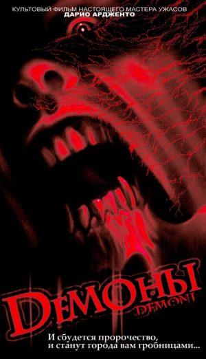 Демоны (Dèmoni / Demons) (1985)