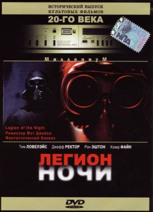 Легион ночи (Legion of the Night) (1995)