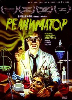 Реаниматор (Re-Animator) (1985)