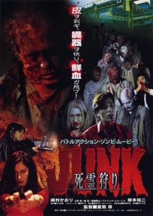 Дешевые отходы (Junk: Shiryô-gari) 2000